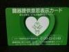 Card_800x600