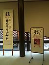 Kiunkaku1_600x800